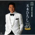 【CD】五木ひろし1971〜2010 ベスト40/五木ひろし イツキ ヒロシ