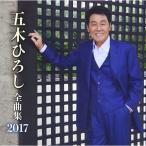 【CD】五木ひろし全曲集2017/五木ひろし イツキ ヒロシ