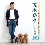 ファイブズエンタテインメント15周年記念 五木ひろし全曲集2018/五木ひろし イツキ ヒロシ(CD)