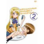 【DVD】【9%OFF】お兄ちゃんのことなんかぜんぜん好きじゃないんだからねっ!!(2)/