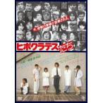 ヒポクラテスたち HDニューマスター版 / 古尾谷雅人 (DVD)