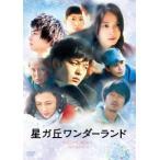「星ガ丘ワンダーランド」スタンダード・エディション / 中村倫也 (DVD)