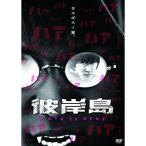 【予約要確認】【DVD】【9%OFF】彼岸島 Love is over/白石隼也/鈴木亮平 シライシ シユンヤ/スズキ リヨウヘイ