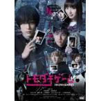 【DVD】【9%OFF】トモダチゲーム/吉沢亮/内田理央 ヨシザワ リヨウ/ウチダ リオ