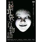 怪談新耳袋 百物語 / 桜庭ななみ (DVD)