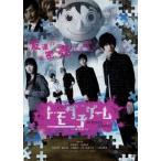 トモダチゲーム 劇場版 / 吉沢亮/内田理央 (DVD)