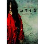 【DVD】【10%OFF】コワイ女/中越典子 ナカゴシ ノリコ