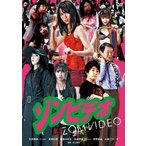 【DVD】【9%OFF】ゾンビデオ/矢島舞美 ヤジマ マイミ