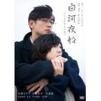 白河夜船 / 安藤サクラ (DVD)