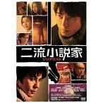 二流小説家 / 上川隆也/武田真治 (DVD)