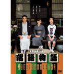 落語物語 / ピエール瀧/田畑智子 (DVD)