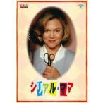 【予約要確認】【DVD】【9%OFF】シリアル・ママ/キャスリーン・ターナー キヤスリーン・ターナー