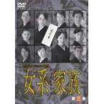 【DVD】【10%OFF】女系家族 Vol,3/米倉涼子 ヨネクラ リヨウコ