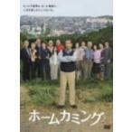 ホームカミング / 高田純次 (DVD)