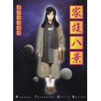 【DVD】【10%OFF】家族八景 Nanase,Telepathy Girl's Ballad/木南晴夏 キナミ ハルカ