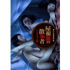 屋根裏の散歩者(初回限定生産) / 木嶋のりこ (DVD)