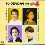 千鳥の舞/哀しみの終着駅/新庄恋しや/涙の流星 / DVD