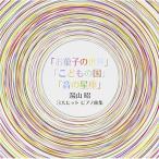 湯山昭 3大ヒットピアノ曲集 / 上田晴子/堀江真理子/デュエットゥ (CD)