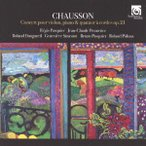 【CD】ショーソン:≪コンセール≫(ヴァイオリン、ピアノと弦楽四重奏のための協奏曲)作品21、チェロとピアノのための小品 作品39/レ・ミュジ...