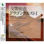 ����ȶʡ֥ɥ饴������I�� �� ������ޤ������� (CD)