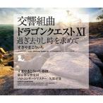 交響組曲「ドラゴンクエストXI」過ぎ去りし時を求めて / すぎやまこういち (CD) (発売後取り寄せ)