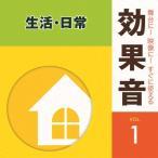 【CD】舞台に!映像に!すぐに使える効果音1.生活・日常/