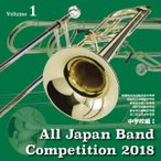 全日本吹奏楽コンクール2018 中学校編I Vol.1