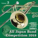 全日本吹奏楽コンクール2018 中学校編III Vol.3