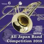 全日本吹奏楽コンクール2018 高等学校編I Vol.6