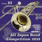 全日本吹奏楽コンクール2018 高等学校編V Vol.10