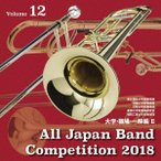 全日本吹奏楽コンクール2018 大学 職場 一般編II Vol.12