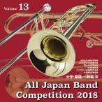 全日本吹奏楽コンクール2018 Vol.13 大学 職場 一般編III