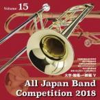 全日本吹奏楽コンクール2018 大学 職場 一般編V Vol.15