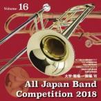 全日本吹奏楽コンクール2018 大学 職場 一般編VI Vol.16