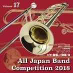 全日本吹奏楽コンクール2018 大学 職場 一般編VII Vol.17