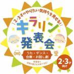 2・3才のやりたい気持ちを見せる!キラリン発表会〜うた・ダンス・合奏・お話し劇〜 /  (CD)