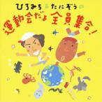 �Ҥ�ߤ�&���ˤ����α�ư�������������! ��  (CD)