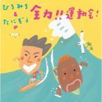 �Ҥ�ߤ�&���ˤ���������!!��ư��! ��  (CD)