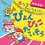 阿部直美の 0・1・2歳児 うんどうかい ぴょん ぴょこ たいそう /  (CD)