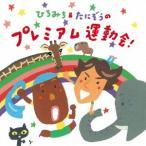 �Ҥ�ߤ�&���ˤ����Υץ�ߥ��౿ư��! ��  (CD)