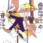 色恋沙汰の音沙汰(通常盤) / 空想委員会 (CD)