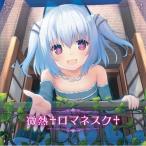 微熱†ロマネスク† / 新田恵海(1000ちゃん)/渕上舞(ミリオ)/州崎綾(プリマ) (CD)