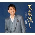 天竜流し / 福田こうへい (CD)