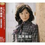 【CD】ポプコン・マイ・リコメンド 高木麻早/高木麻早 タカギ マサ
