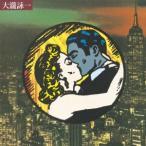 大瀧詠一 / 大瀧詠一 (CD)