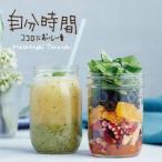 Yahoo!バンダレコード ヤフー店【CD】自分時間〜ココロにおいしい音/垂石雅俊 タルイシ マサトシ