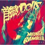 真夜中の徘徊者〜ミッドナイトランブラー / 首振りDolls (CD) (発売後取り寄せ)