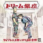 ドリーム銀座 / サイプレス上野とロベルト吉野 (CD)