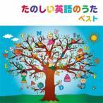 たのしい英語のうた ベスト /  (CD)