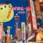 【CD】浪花演歌・歌謡 ベスト/